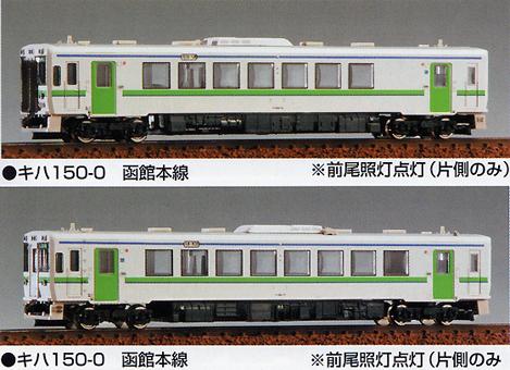 JR キハ150形0番代 函館本線 2両...