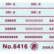 東武ステンレス製通勤車車両マークインレタ(赤・白色文字)