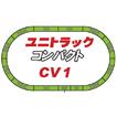 CV1 ユニトラックコンパクト エンドレス基本セット