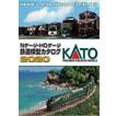 KATO Nゲージ HOゲージ 鉄道模型カタログ2020