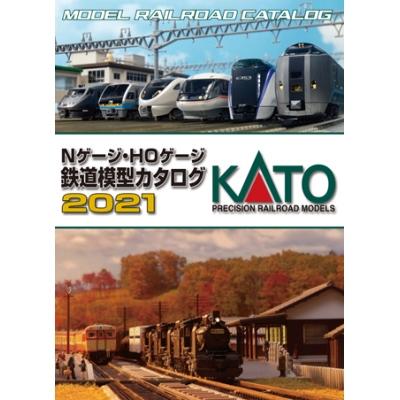 KATO Nゲージ HOゲージ 鉄道模型カタログ2021