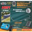 HOゲージユニトラック HM1 R670エンドレス線路基本セット