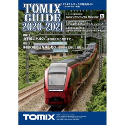 トミックス総合ガイド(2020-2021年版)