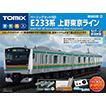 ベーシックセットSD E233系上野東京ライン + カタログ