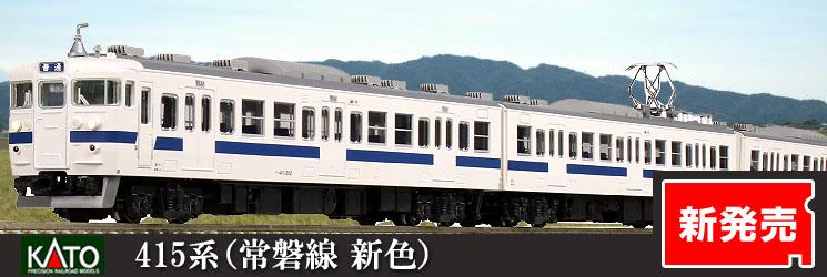 415系(常磐線 新色)