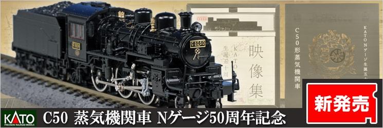 Nゲージ/鉄道模型専門ショップ ...