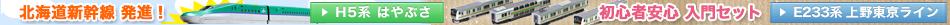 H5北海道新幹線 上野東京ライン