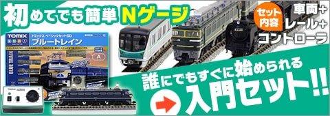 鉄道模型入門セット