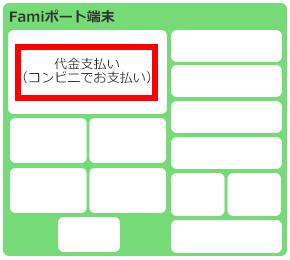 Famiポートの操作
