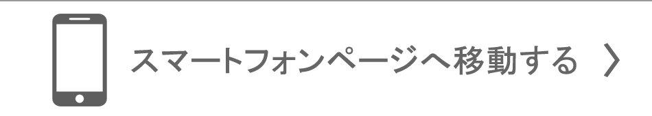 �X�}�[�g�t�H���ʔ̃y�[�W��