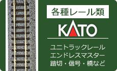 KATO レール