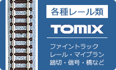 TOMIX レール 通販