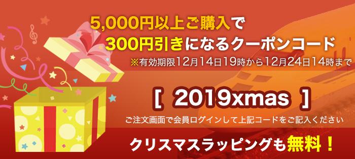 会員限定クーポンコード「2019xmas」で300円引き!クリスマスラッピングも無料!